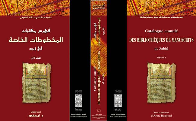 La bibliothèque de 'Abd al-Rahman al-Hadhrami, fasc. 1